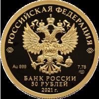 Аверс монеты «Чемпионат Европы по футболу 2020 (UEFA EURO 2020)»