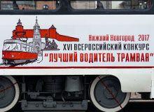 Саровбизнесбанк выступил партнером конкурса «Лучший водитель трамвая»