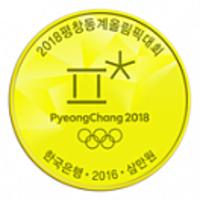 Аверс монеты «Олимпиада 2018-16»
