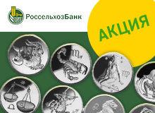 Акция «Монета со скидкой» в Россельхозбанке